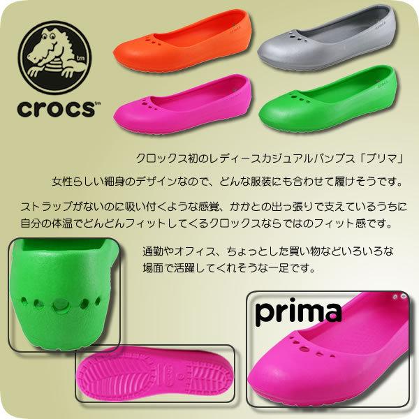 CROCS・PRIMA 2-介紹