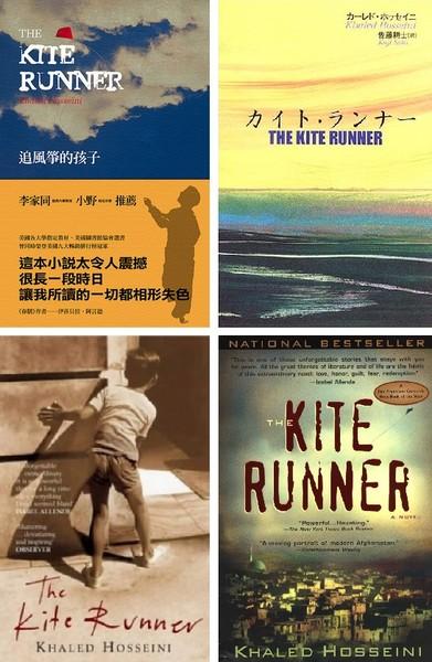 The Kite Runner 1-四種書的封面