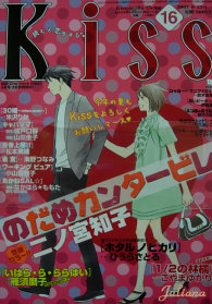 Nodame-8/17買的KISS封面