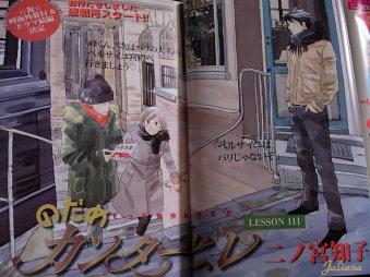 Nodame-8/17買的KISS彩色頁