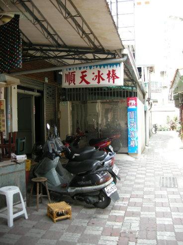 2007年10月台灣行之順天冰棒店面 071029