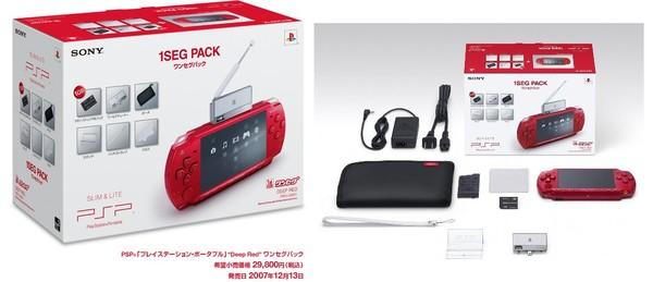 PSP Deep Red ワンセグパック 1