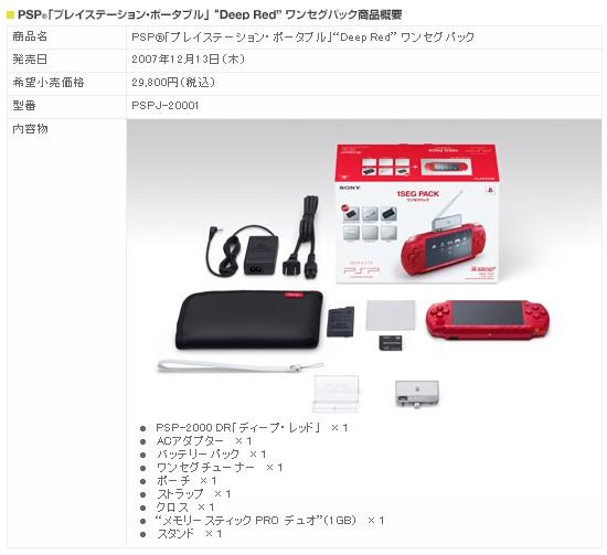 PSP Deep Red ワンセグパック 2