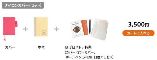 ほぼ日手帳2008套組