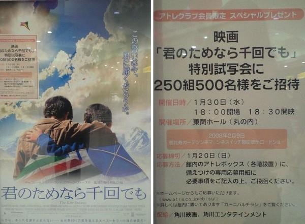 「追風箏的孩子」日本電影海報