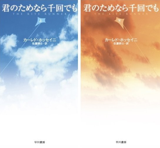 The Kite Runner 9-日文文庫版上下卷封面