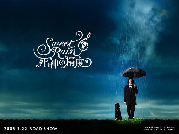 電影「死神の精度(Sweet Rain)」