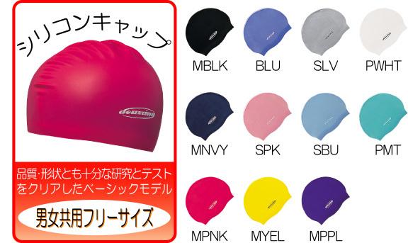好用的矽膠泳帽