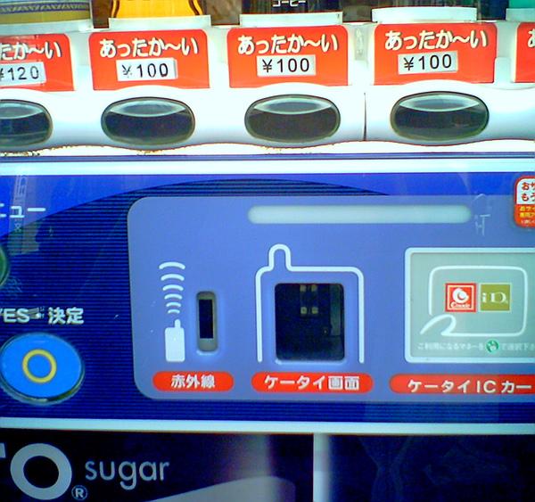 20100316-18 先進的販賣機正常版或vivid版(分不清楚)