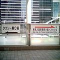 20100319-4 品川車站外面-要到東京入管請往這邊搭公車喔~之正常版