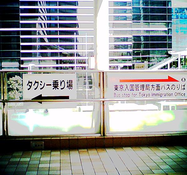 20100319-5 品川車站外面-要到東京入管請往這邊搭公車喔~之noise版
