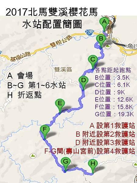 2017北馬雙溪櫻花馬水站配置簡圖.jpg