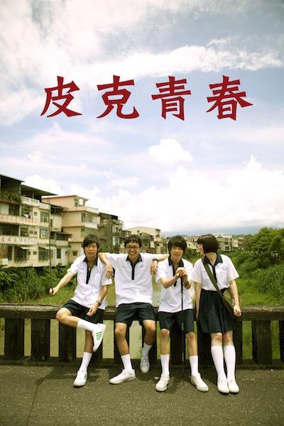 皮克青春pick youth劇照11.jpg