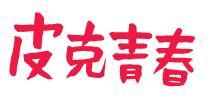 皮克青春_中文標準字.JPG