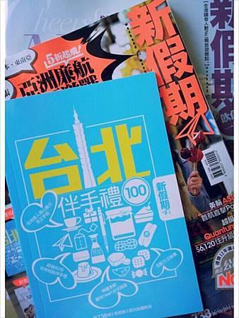 香港雜誌報導-1.jpg