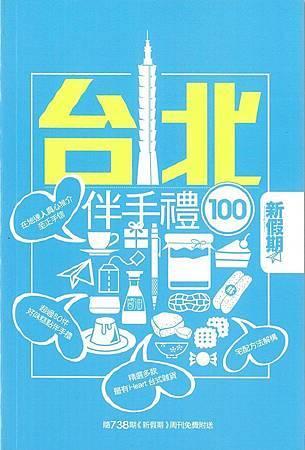 香港雜誌報導-2.jpg