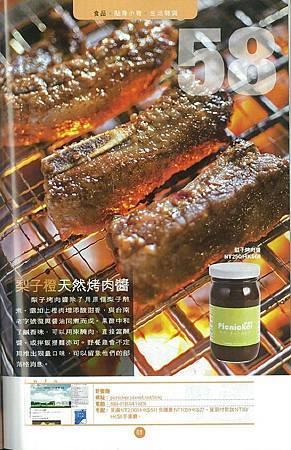 香港雜誌報導-4.jpg