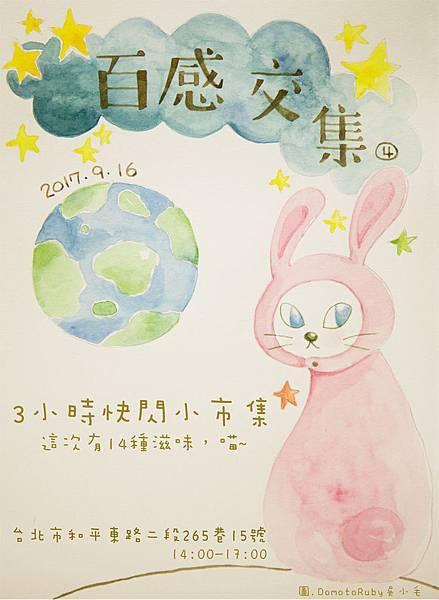 彩色版海報.jpg