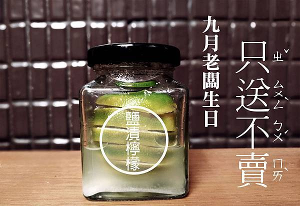 鹽漬檸檬.jpg