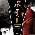The Storm Warriors II-2.jpg