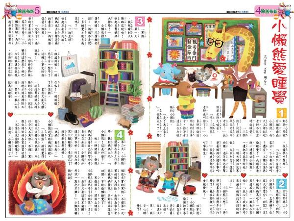 小懶熊愛睡覺-國語日報週刊.jpg