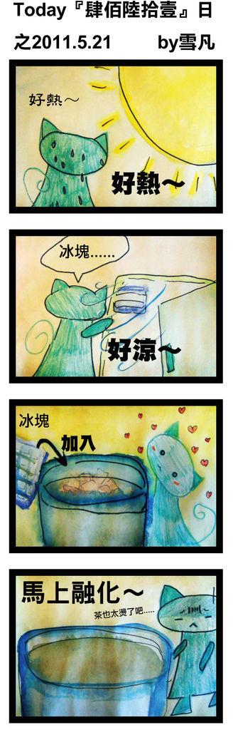 Today『肆佰陸拾壹』日之2011.5.21by雪凡.jpg