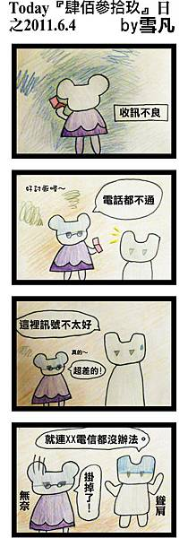 Today『肆佰參拾玖』日之2011.6.4by雪凡.jpg