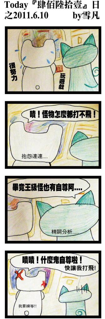 Today『肆佰陸拾壹』日之2011.6.10by雪凡.jpg