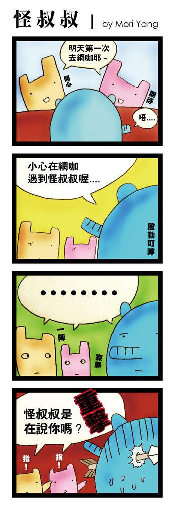怪叔叔 by Mori.jpg