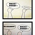 考考你 by老鼠.jpg