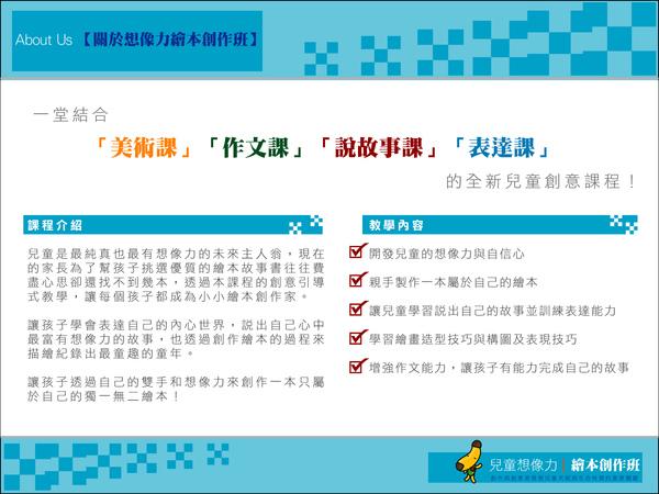 2010皮克丘簡介7.jpg