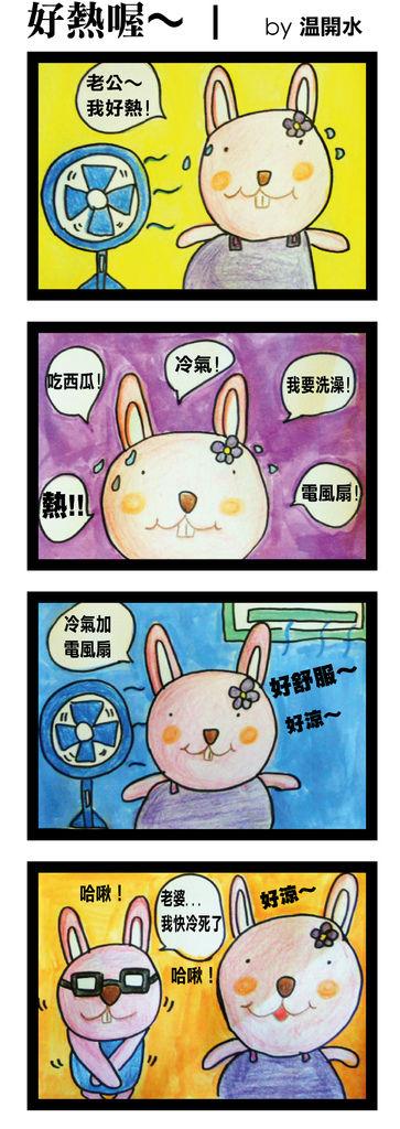 好熱喔~by 溫開水.jpg