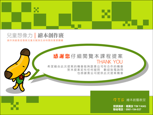 2010皮克丘簡介12.jpg