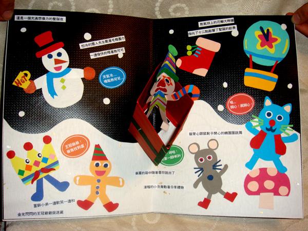 【小米的聖誕節】立體繪本1