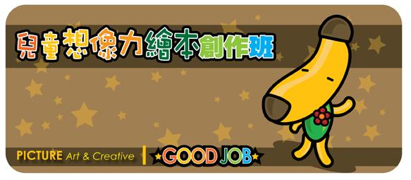 皮克丘(香蕉狗)長條.jpg