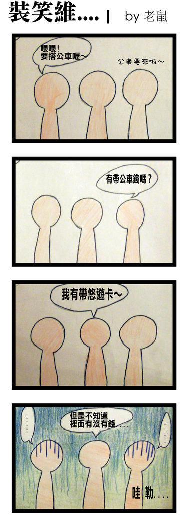 裝笑維....by老鼠.jpg