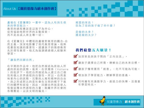 2010皮克丘簡介6.jpg