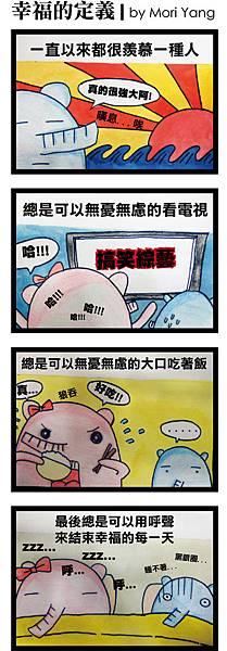 幸福的定義by Mori.jpg