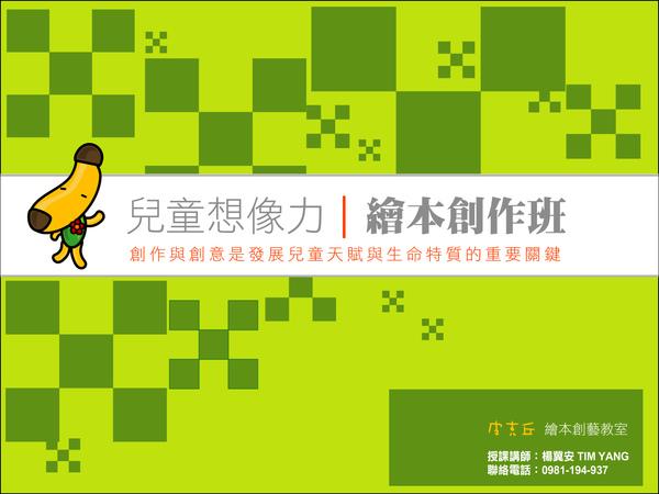 2010皮克丘簡介1.jpg