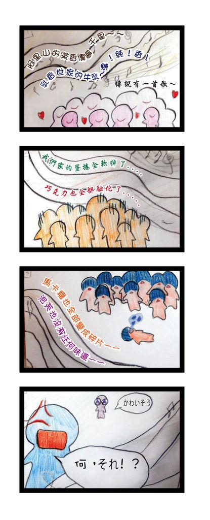 阿里山歪歌by雪凡.jpg