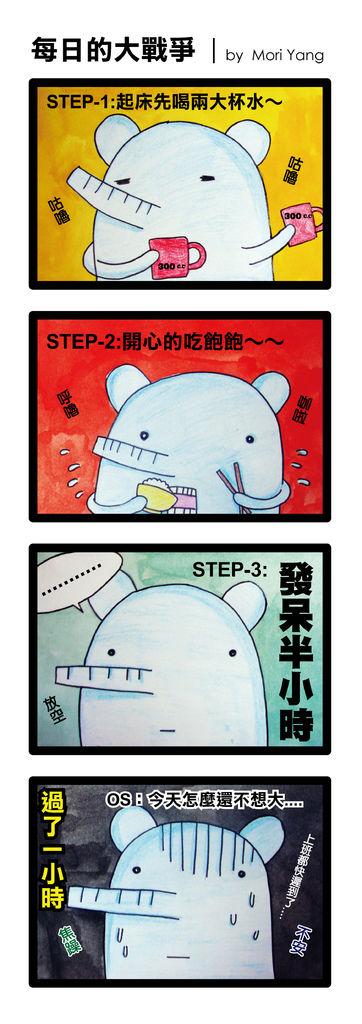 每日的大戰爭by Mori.jpg