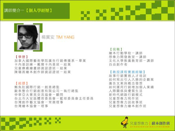 2010皮克丘簡介2.jpg
