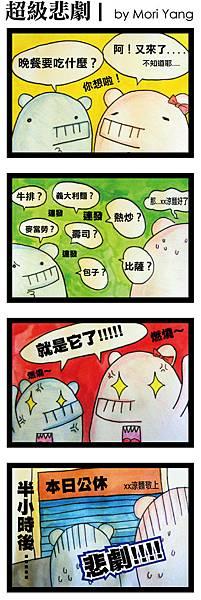 超級悲劇by Moru.jpg