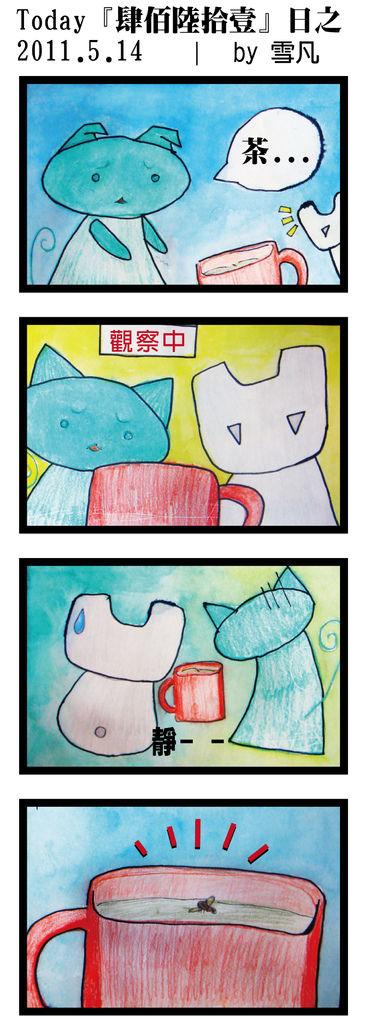 Today『肆佰陸拾壹』日之2011.5.14by雪凡.jpg