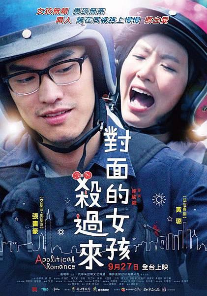 apolitical-romance-2012-4.jpg