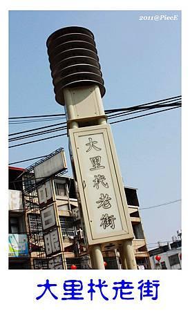 大里-大里杙老街.jpg