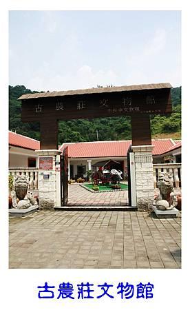 太平-古農莊.jpg