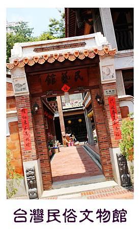 北屯=台灣民俗文物館.jpg