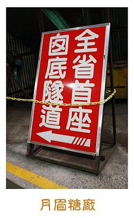 后里-月眉糖廠.jpg