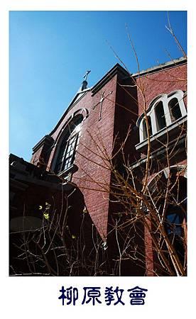 中區-柳原教會.jpg
